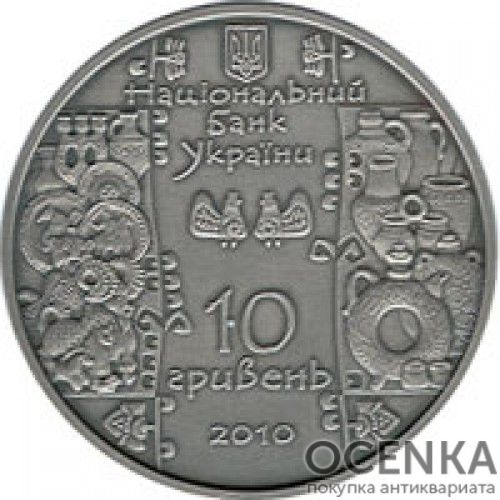 10 гривен 2010 год Гончар - 1