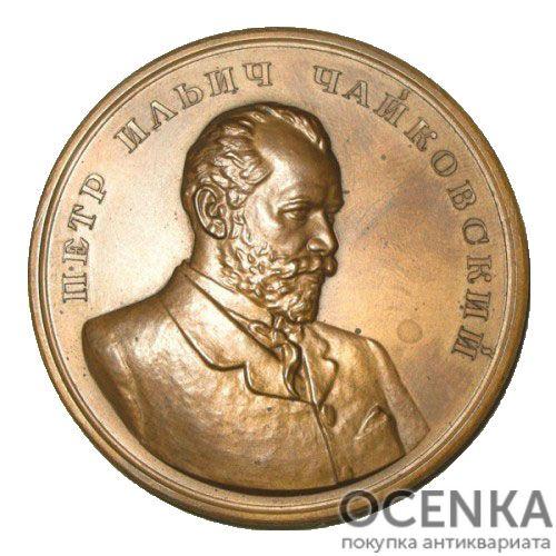 Памятная настольная медаль П.И.Чайковский