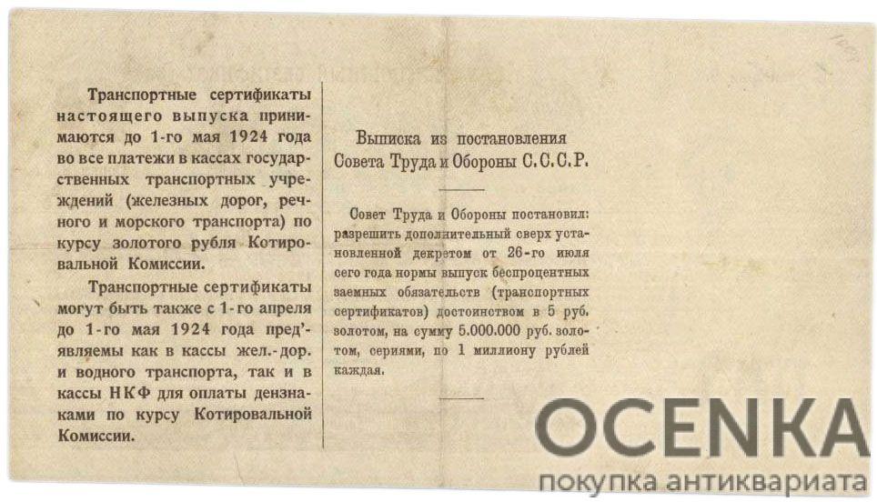 Банкнота РСФСР 5 рублей золотом 1923-1924 года - 1
