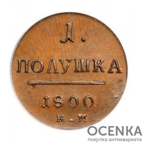 Медная монета Полушка Павла 1 - 3