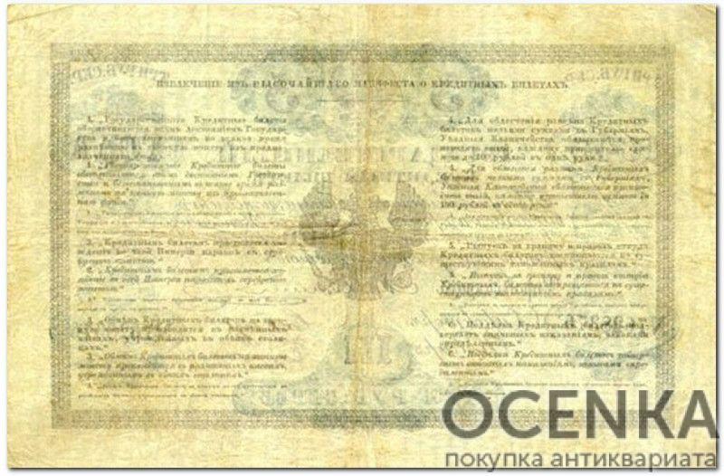 Банкнота (Билет) 3 рубля 1843-1865 годов - 1