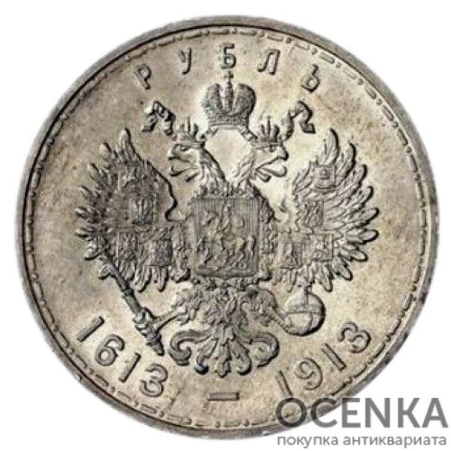 1 рубль 1913 года В память 300-летия  Дому Романовых - 1