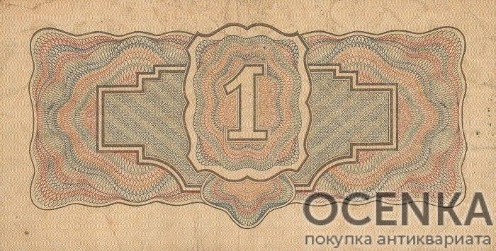 Банкнота 1 рубль 1934 года - 1