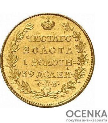 5 рублей 1823 года Александра 1 - 1