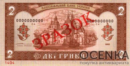 Банкнота 2 гривны 1992 года ЗРАЗОК (образец) - 1
