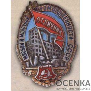 Наркомпищепром СССР. «Отличник мясной и молочной промышленности СССР». С 1938 - 39 гг.