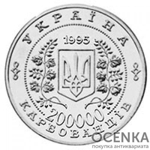200000 карбованцев 1995 год ООН-50 - 1