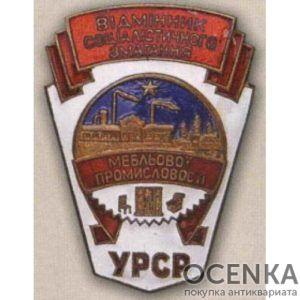 «Отличник соцсоревнования мебельной промышленности УССР». 60-е гг.