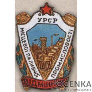 «Отличник местной топливной промышленности УССР». 60-е гг.