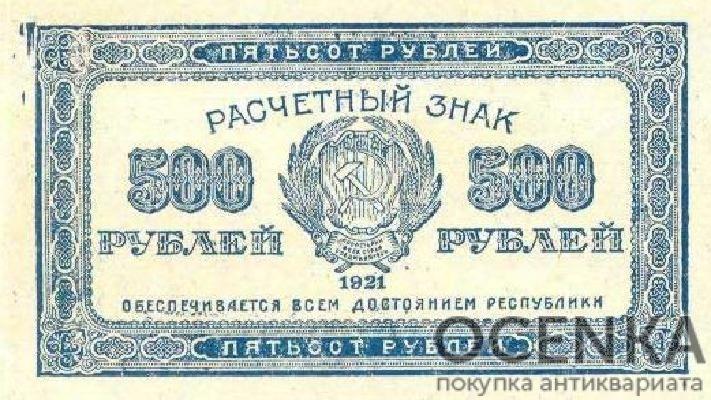 Банкнота РСФСР 500 рублей 1921 года