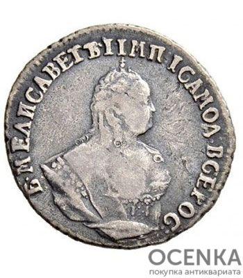 Гривенник 1749 года Елизавета Петровна - 1