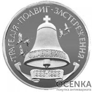 200000 карбованцев 1996 год 10-летия Чернобыльской катастрофы