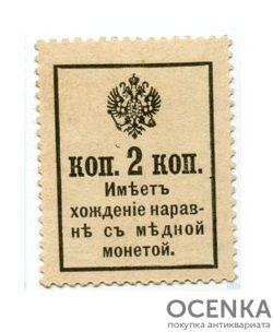 Банкнота (Марка) 2 копейки 1915-1917 года - 1