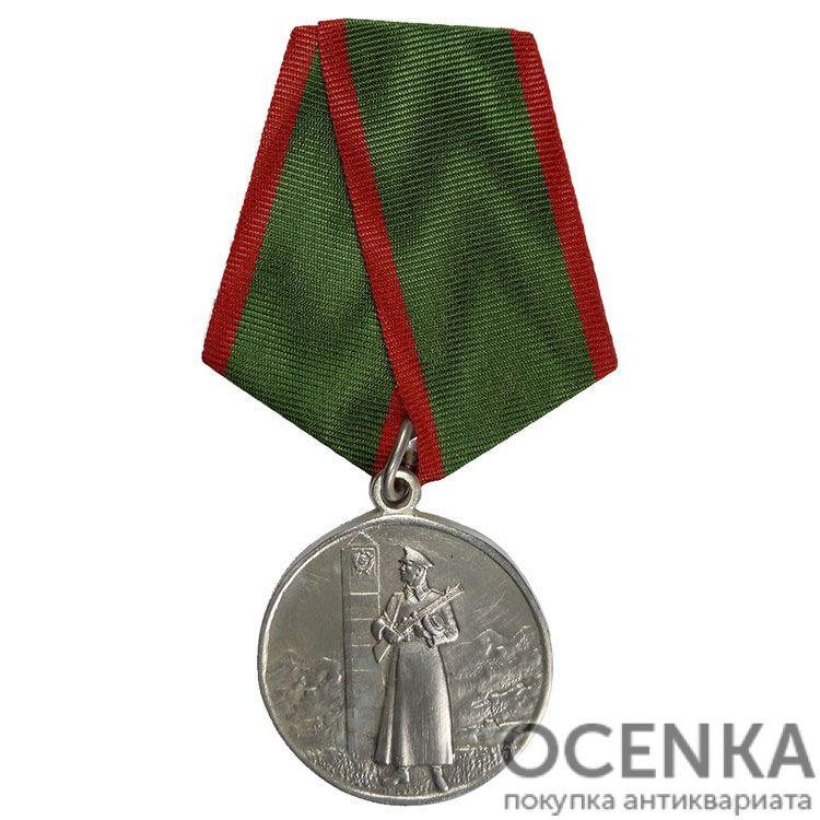 Медаль За отличие в охране государственной границы СССР