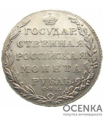 1 рубль 1803 года Александр 1 - 1