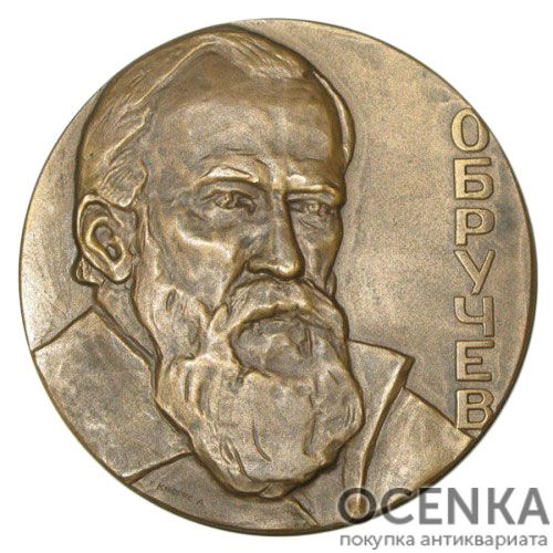 Памятная настольная медаль 100 лет со дня рождения В.А.Обручева