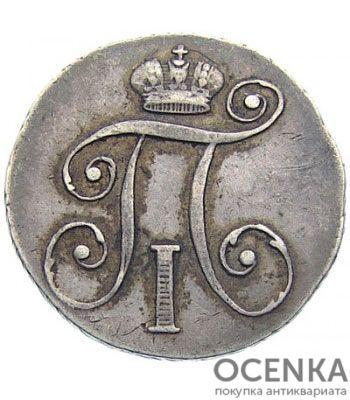 10 копеек 1799 года Павел 1 - 1