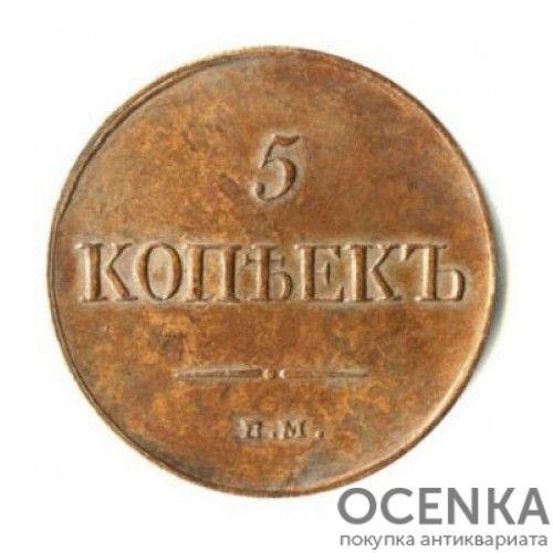 Медная монета 5 копеек Николая 1 - 2