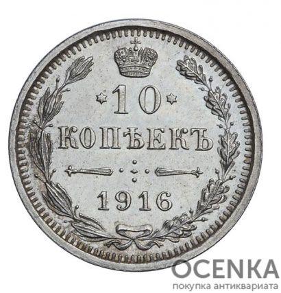 10 копеек 1916 года Николай 2