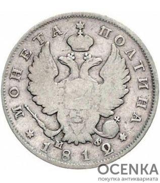Полтина 1812 года Александр 1