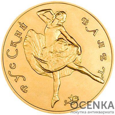 Золотая монета 100 рублей 1991 года. Русский балет. Балерина. 585 проба - 1