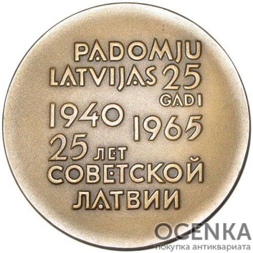 Памятная настольная медаль 25 лет Советской Латвии - 1