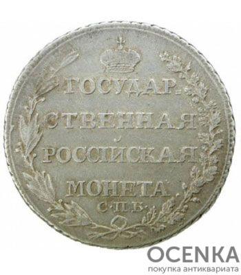 Полтина 1804 года Александр 1 - 1