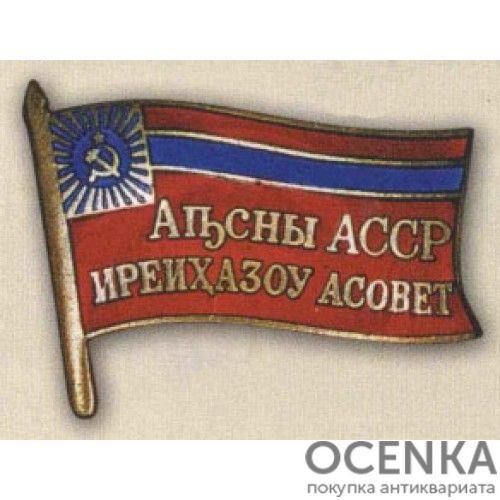 Нагрудный знак «Депутат ВС Абхазской АССР». 1955 — 85 гг. 4 — 11 созывы