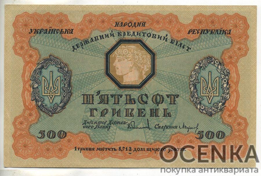 Банкнота 500 гривен 1918 года