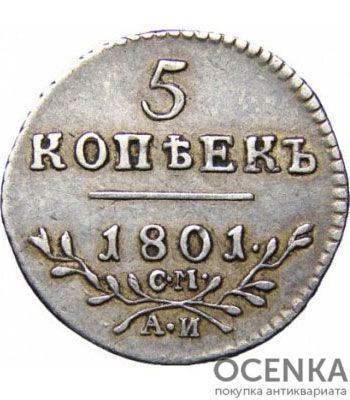 5 копеек 1801 года Павел 1