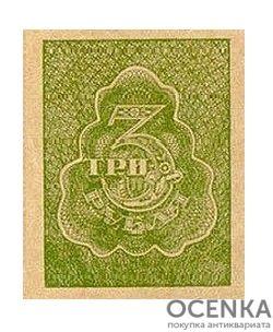 Банкнота РСФСР 3 рубля 1921 года - 1
