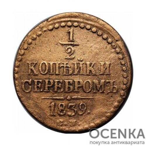 Медная монета 1/2 копейки Николая 1 - 8