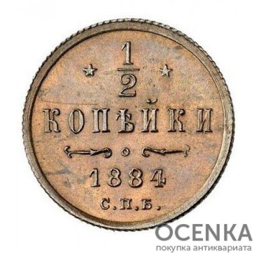 Медная монета 1/2 копейки Александра 3 - 1
