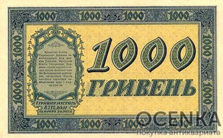 Банкнота 1000 гривен 1918 год - 1