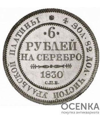 Платиновая монета 6 рублей 1830 года