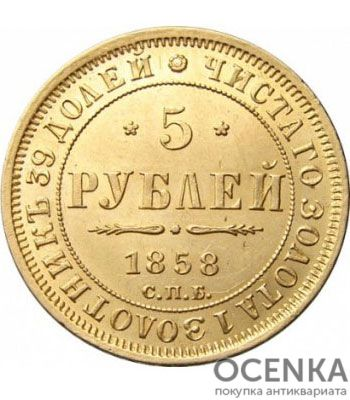 5 рублей 1858 года Александр 2