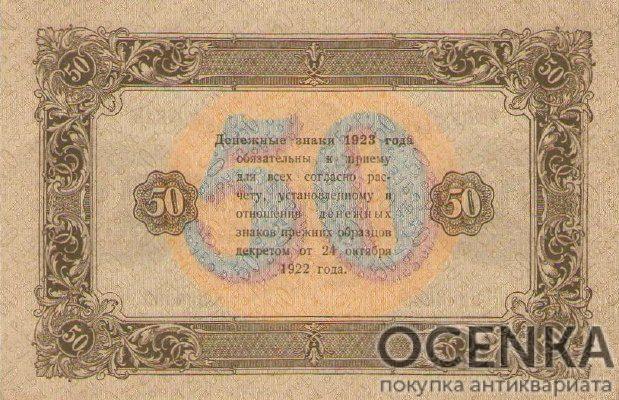 Банкнота РСФСР 50 рублей 1923 года (Второй выпуск) - 1