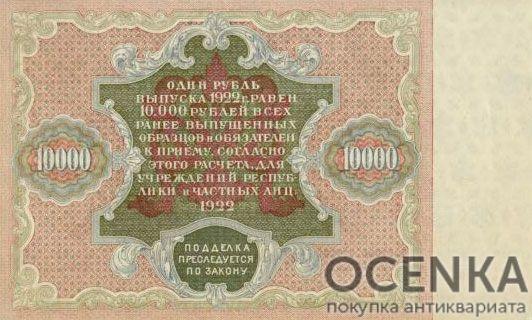 Банкнота РСФСР 10000 рублей 1922 года - 1