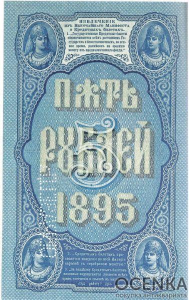 Банкнота (Билет) 5 рублей 1898-1903 годов - 1