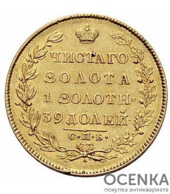 5 рублей 1830 года Николай 1 - 1