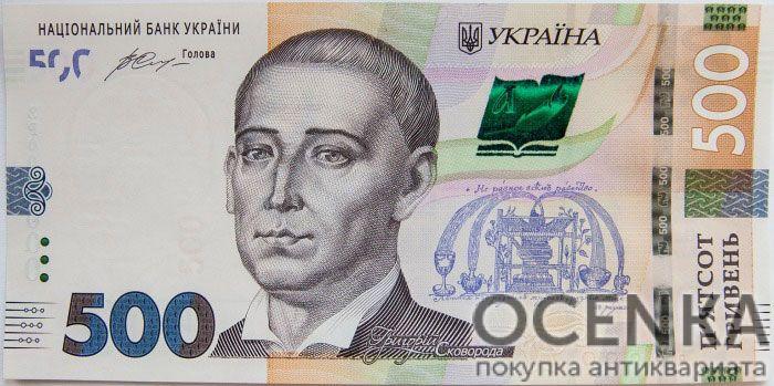 Банкнота 500 гривен 2015 года