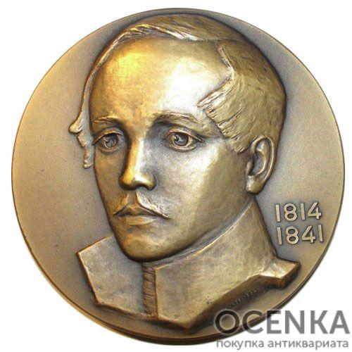 Памятная настольная медаль 150 лет со дня рождения М.Ю.Лермонтова