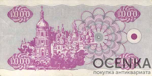 Банкнота 1000 карбованцев (купон) 1992 года - 1