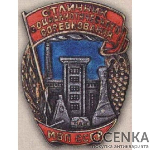 Министерство вкусовой промышленности СССР. «Отличник соцсоревнования». 1947 – 49 гг.
