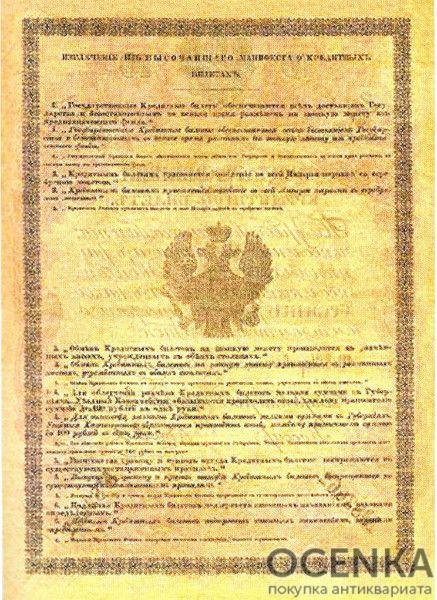 Банкнота (Билет) 10 рублей 1843-1865 годов - 1
