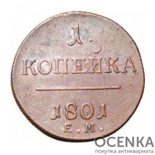 Медная монета 1 копейка Павла 1 - 3