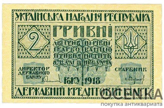 Банкнота 2 гривны 1918 года