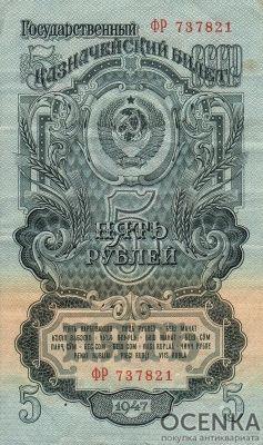 Банкнота 5 рублей 1947-1957 года
