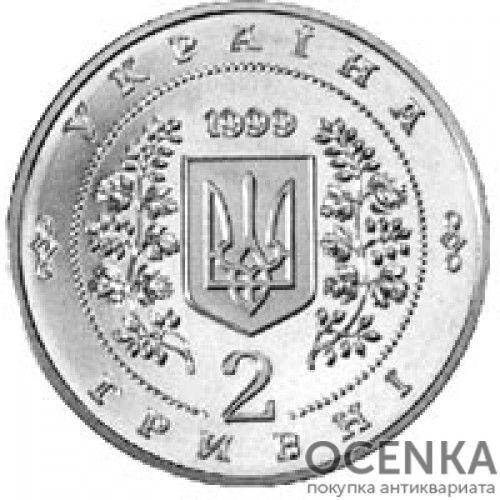 2 гривны 1999 год 100-летие Национальной горной академии Украины