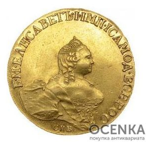 5 рублей 1755 года Елизавета Петровна - 1